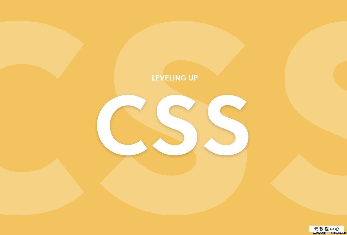 整合实用的CSS样式代码片段